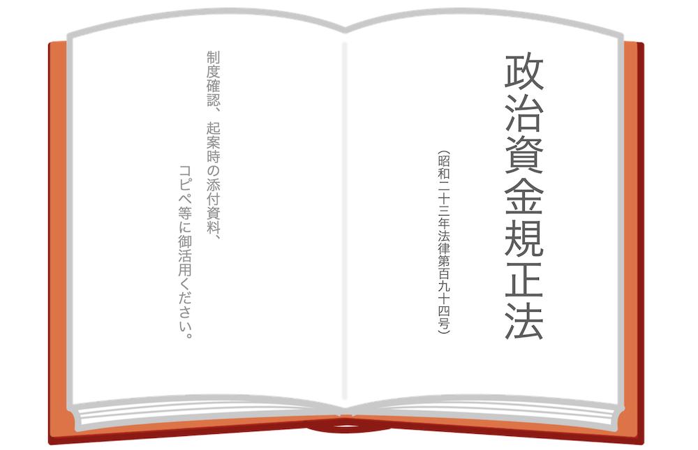 政治資金規正法(全文)