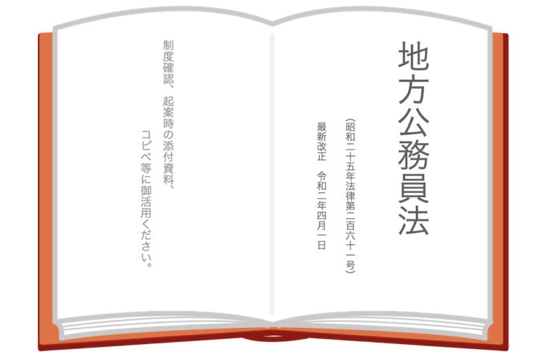 地方公務員法(全文)