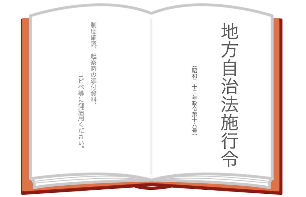 地方自治法施行令(全文)