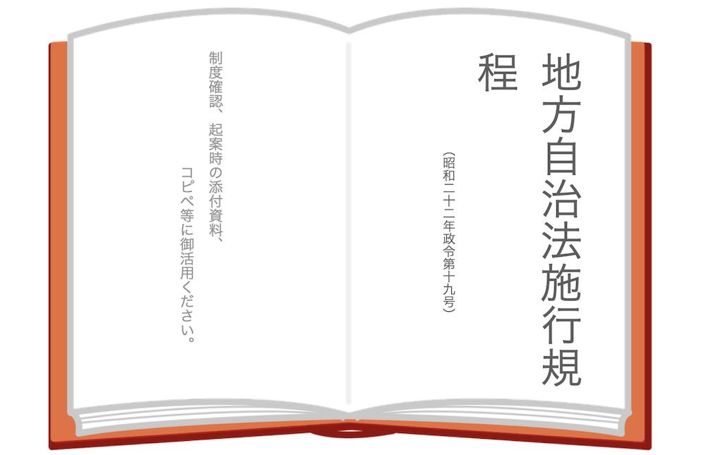 地方自治法施行規程(全文)