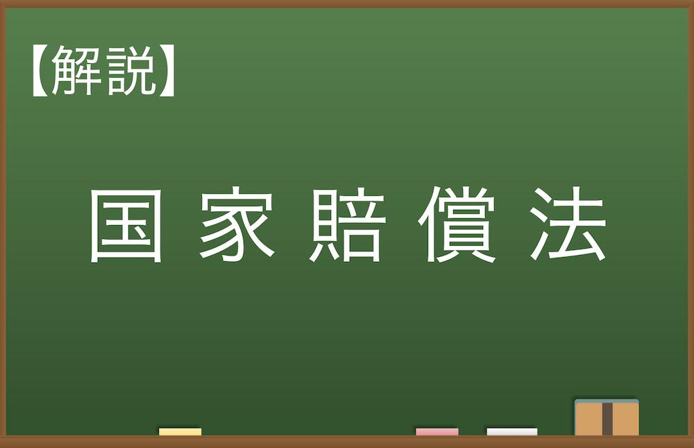 【初心者向け】国家賠償法をわかりやすく解説