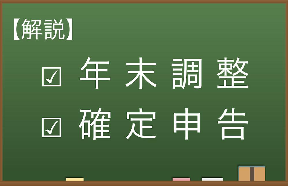 【地方公務員向け】年末調整と確定申告(給与以外の所得が20万円)