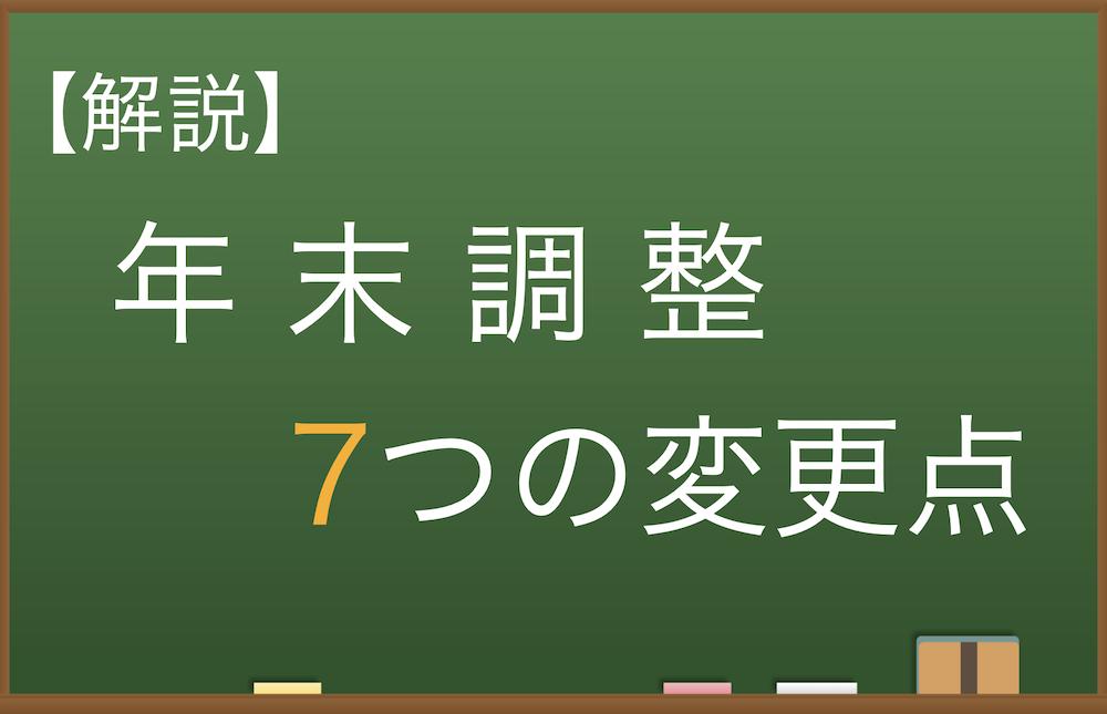 【地方公務員向け】年末調整の7つ変更点(令和2年)