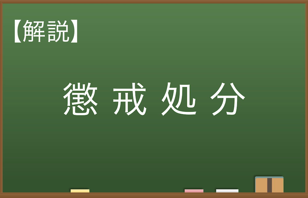 【解説】懲戒処分をわかりやすく解説(戒告・減給・停職・免職)