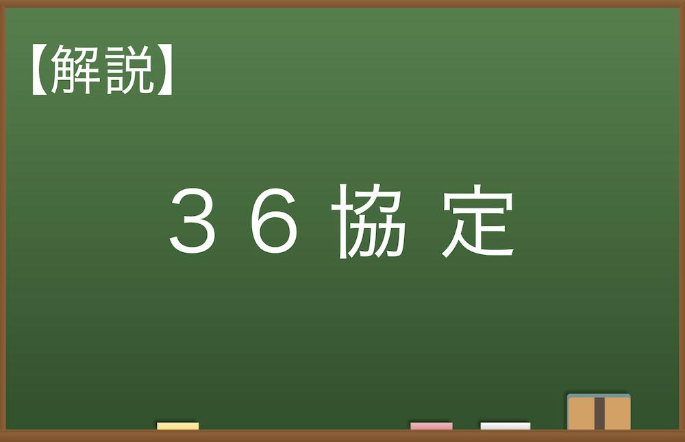 【解説】地方公務員は36協定なしに時間外勤務命令が可能(例外あり)
