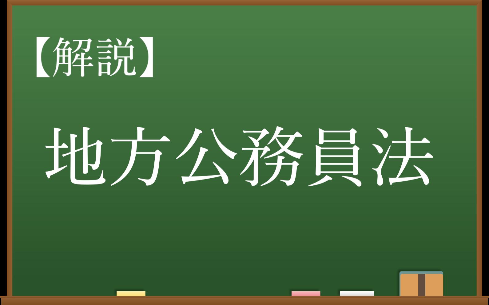 【初心者向け】地方公務員法をわかりやすく解説