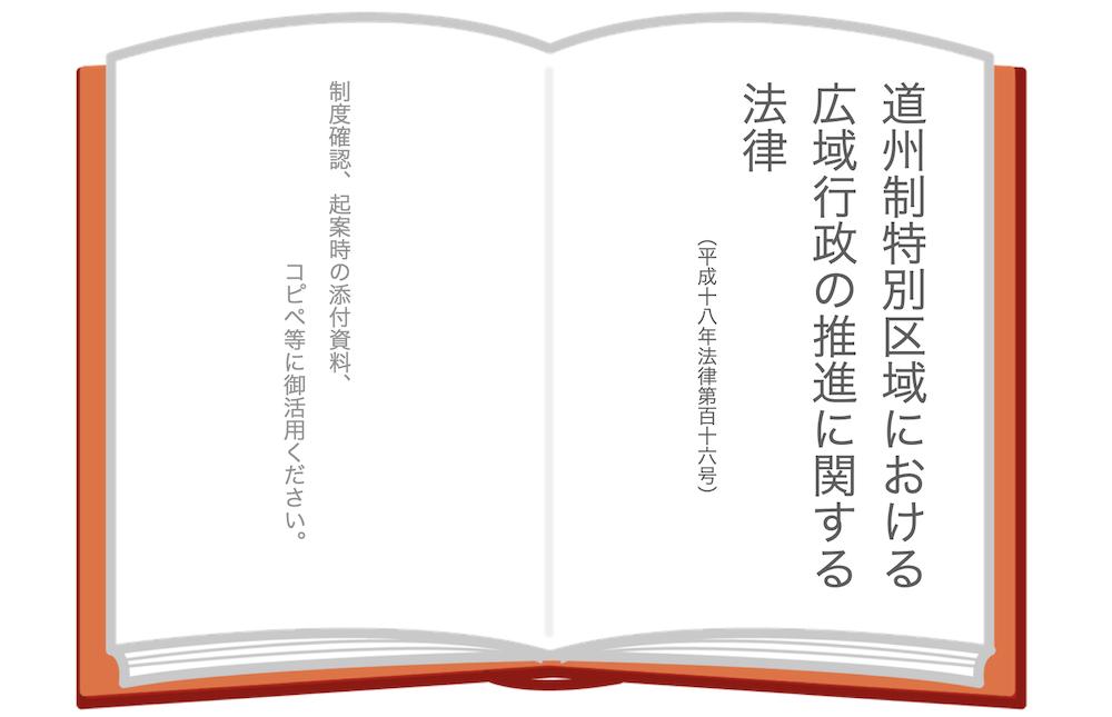 道州制特別区域における広域行政の推進に関する法律(全文)