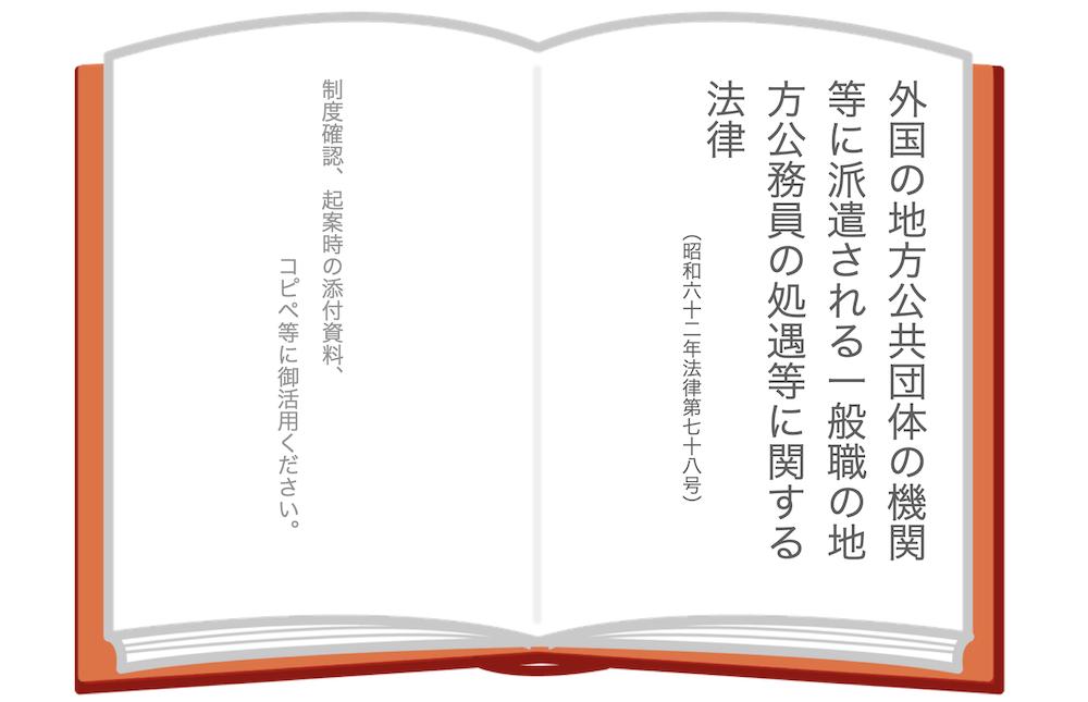 外国の地方公共団体の機関等に派遣される一般職の地方公務員の処遇等に関する法律(全文)