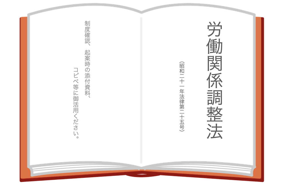 労働関係調整法(全文)