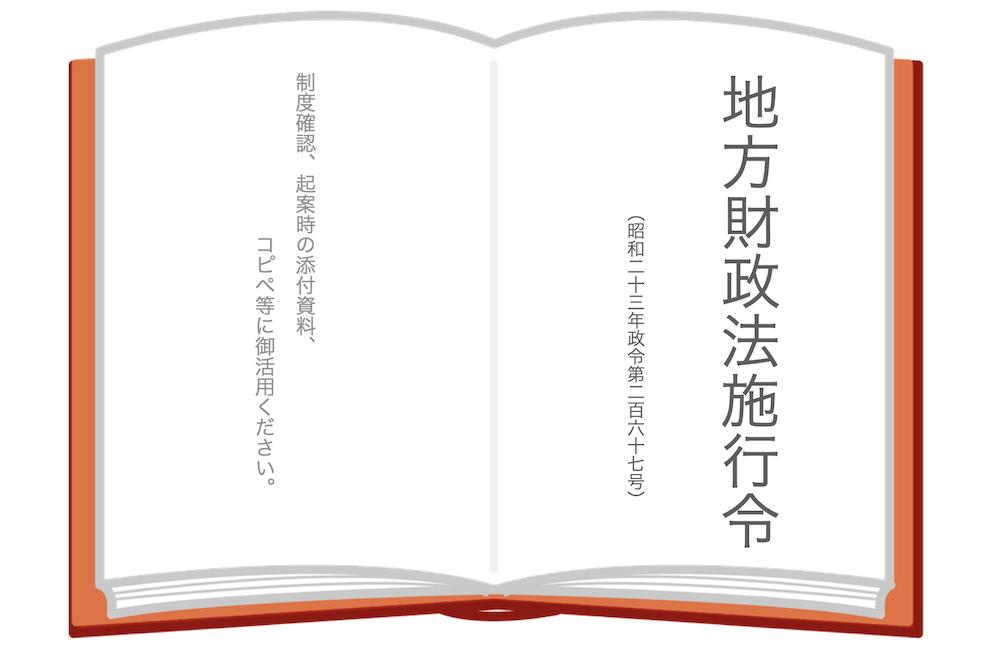地方財政法施行令(全文)