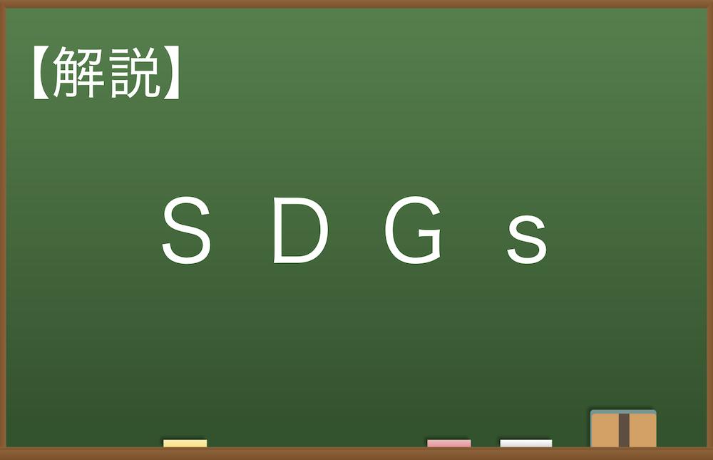 【17の目標】地方公務員のためにSDGsをわかりやすく詳しく解説