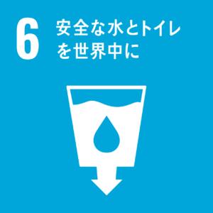 6.水・衛生