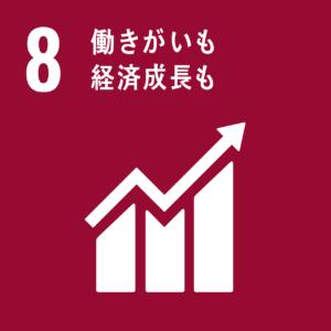 8.経済成長と雇用