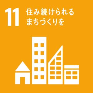 11.持続可能な都市