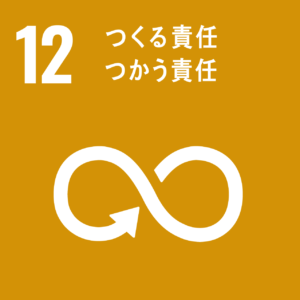 12.持続可能な消費と生産