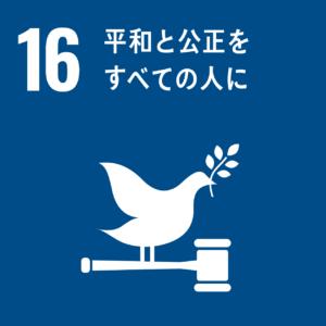 16.平和