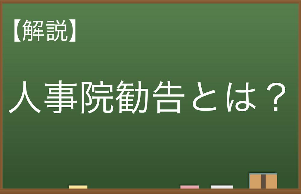 【解説】人事院勧告制度をわかりやすく解説(民間と国家公務員と地方公務員)