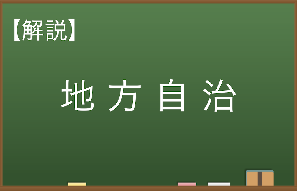 地方自治③(指定管理者制度とは?わかりやすく解説)