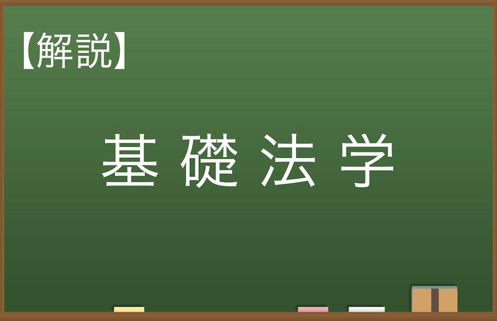 【初心者向け】基礎法学をわかりやすく解説①(効力・分類)