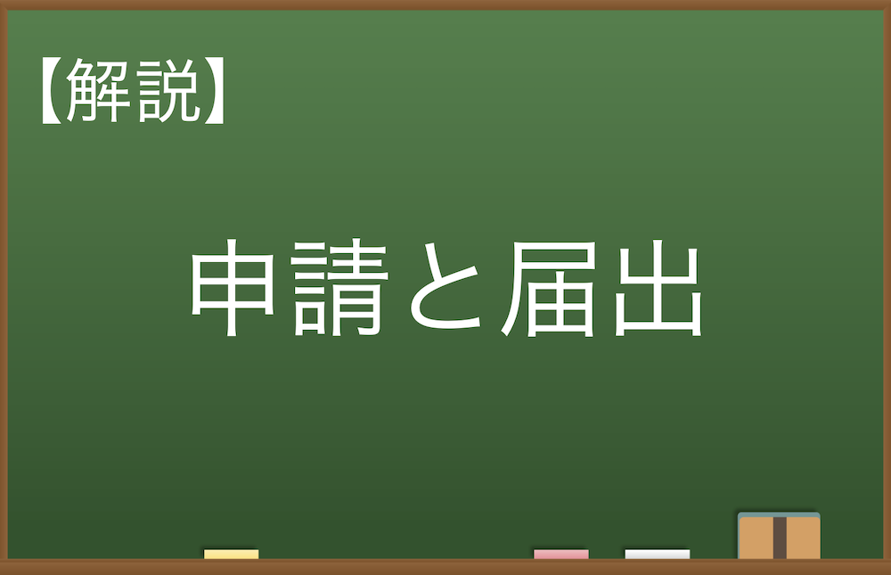 【解説】申請と届出(3分学習)