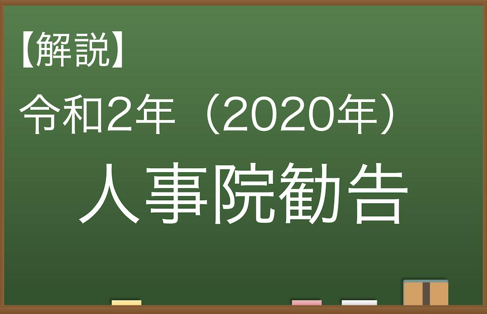 【解説】令和2年(2020年)人事院勧告について②(給料月額の減額なし)
