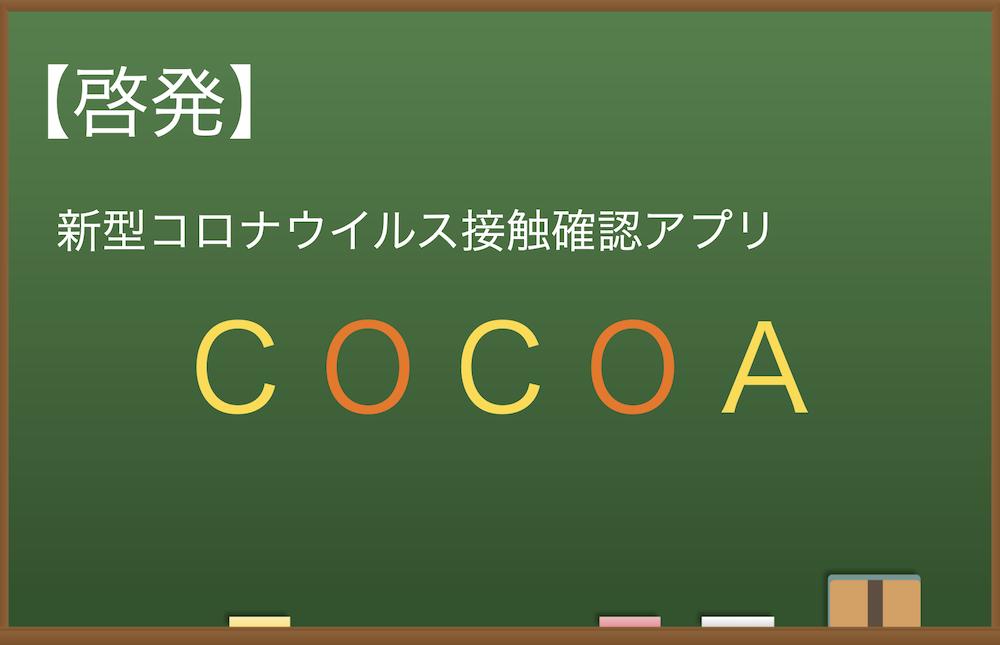 【啓発】COCOA(新型コロナウイルス接触確認アプリ)で感染拡大防止に努めよう