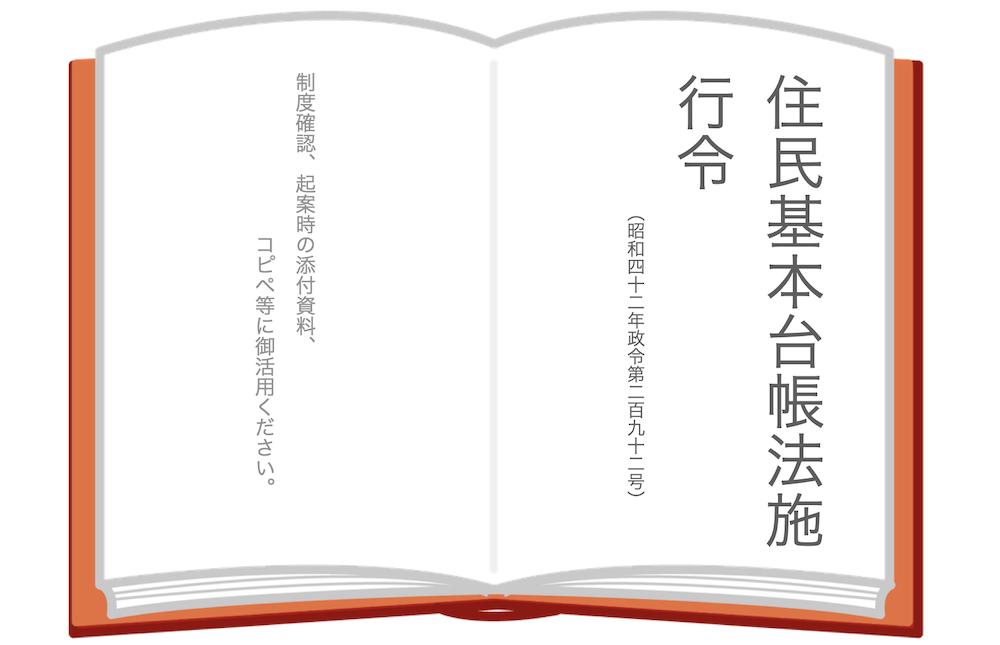 住民基本台帳法施行令(全文)