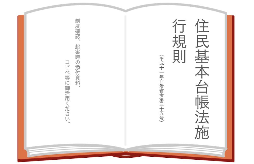 住民基本台帳法施行規則(全文)