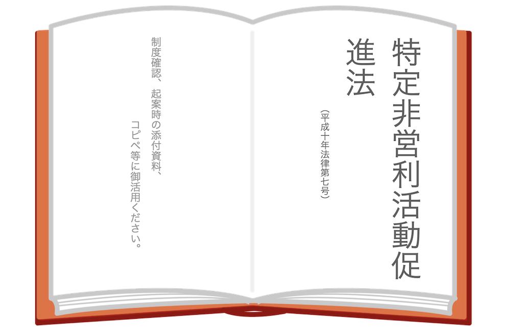 特定非営利活動促進法(全文)