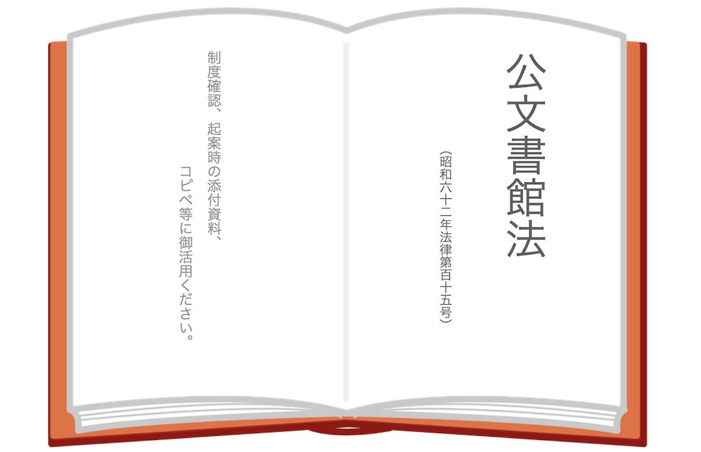 公文書館法(全文)