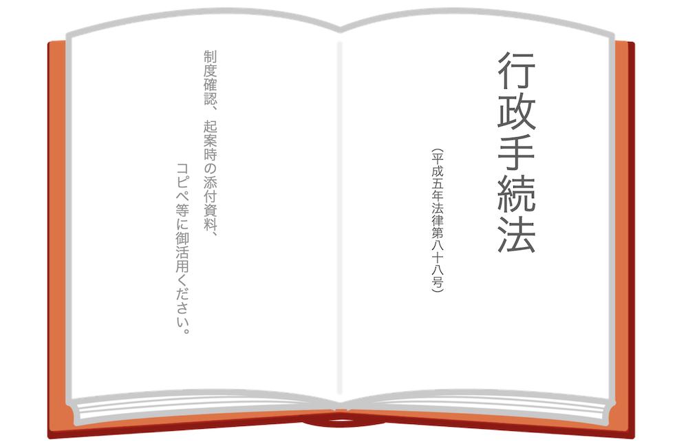 行政手続法(全文)