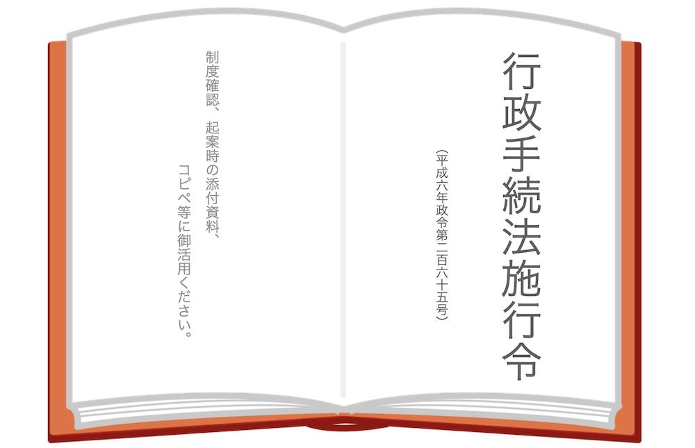 行政手続法施行令(全文)