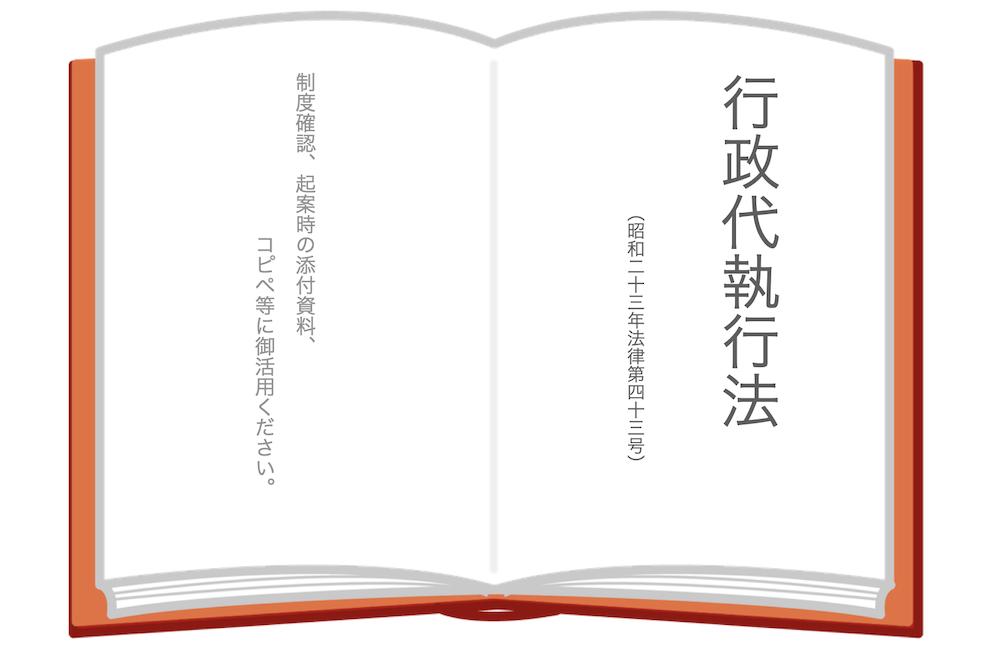 行政代執行法(全文)