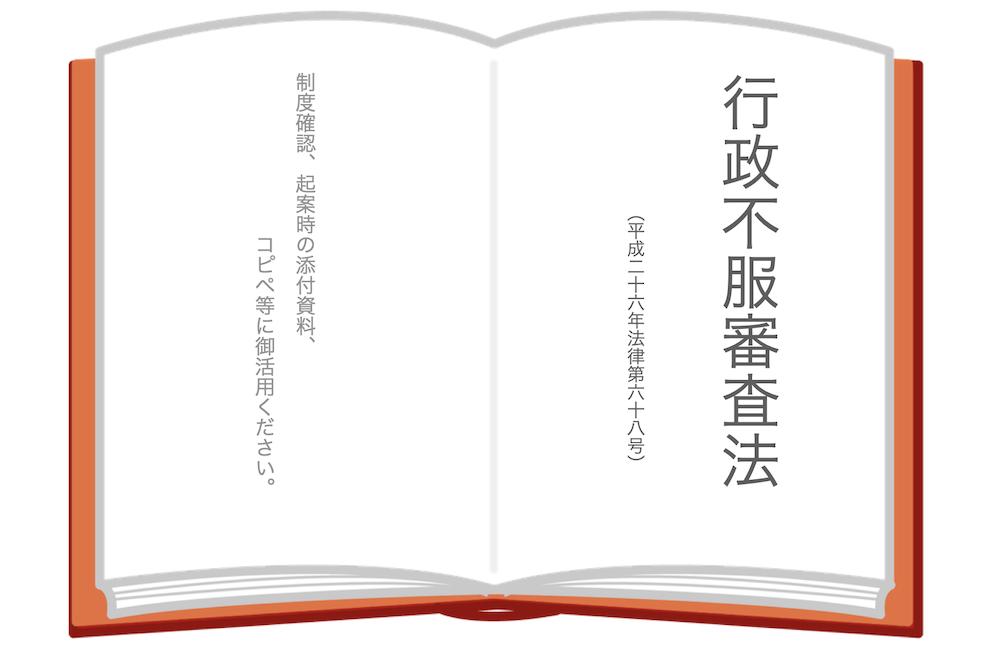 行政不服審査法(全文)