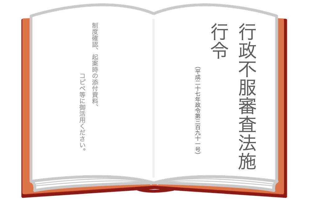 行政不服審査法施行令(全文)