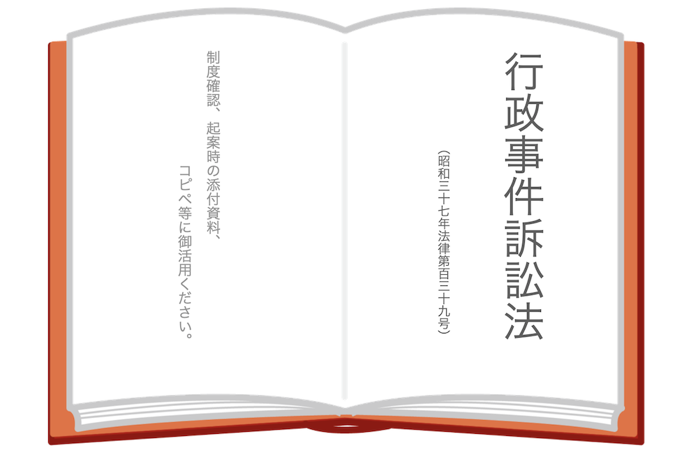 行政事件訴訟法(全文)