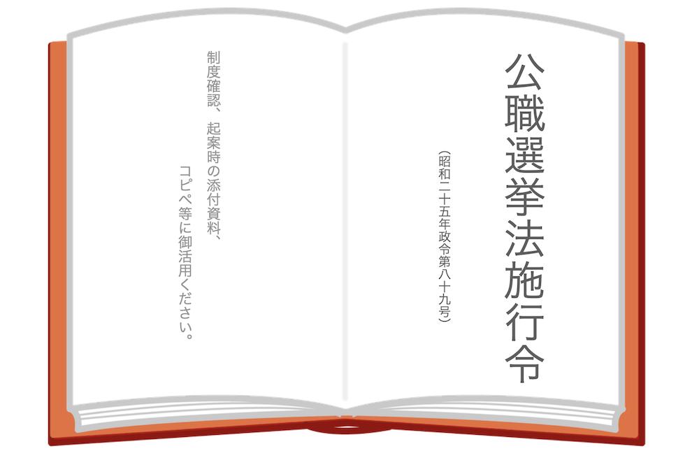 公職選挙法施行令(全文)