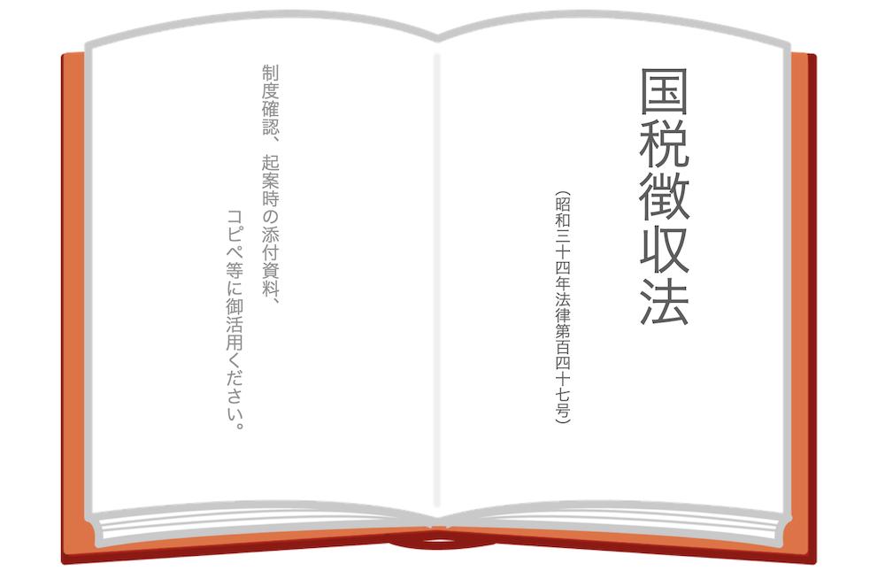 国税徴収法(全文)