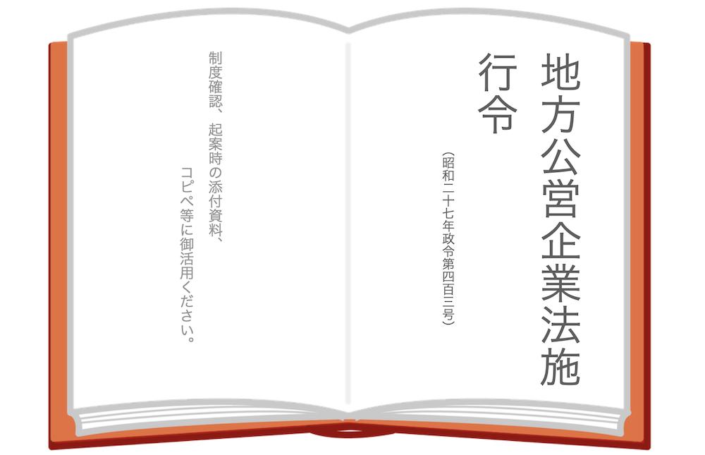 地方公営企業法施行令(全文)