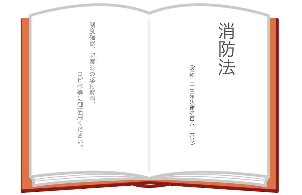 消防法(全文)
