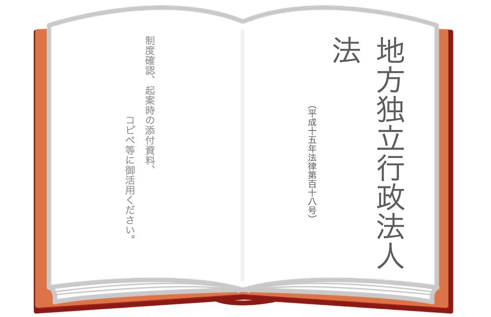 地方独立行政法人法(全文)