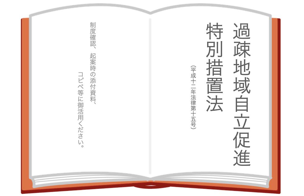 過疎地域自立促進特別措置法(全文)