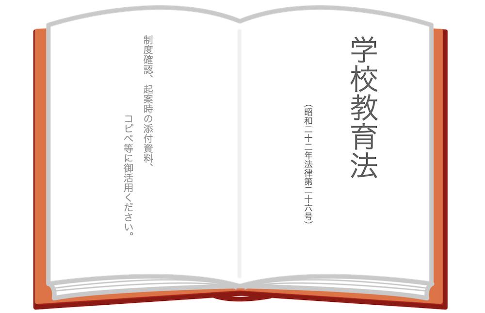 学校教育法(全文)