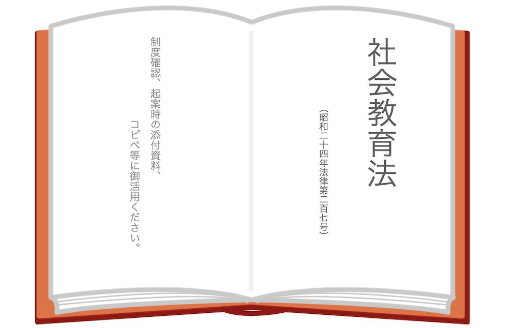 社会教育法(全文)