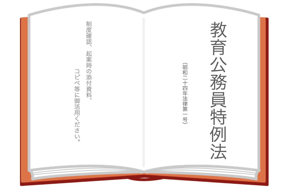 教育公務員特例法(全文)