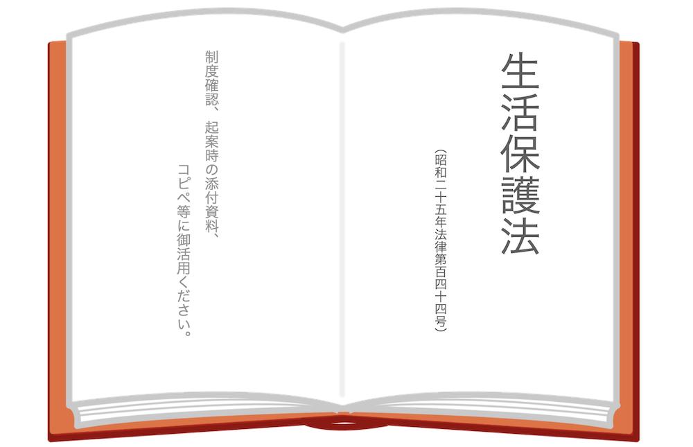 生活保護法(全文)