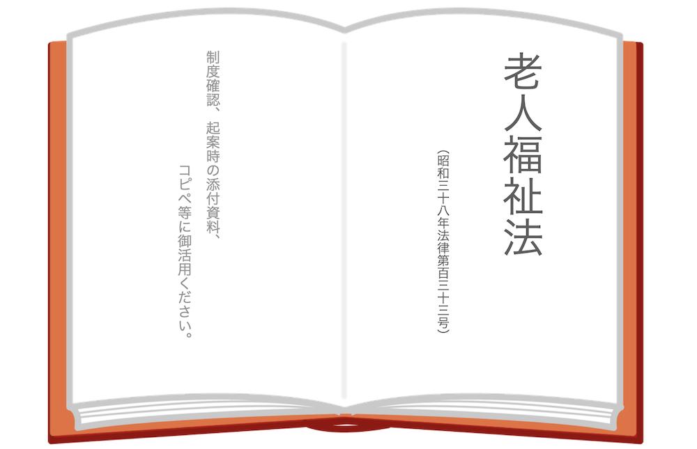老人福祉法(全文)
