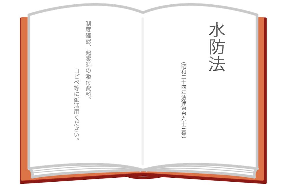 水防法(全文)