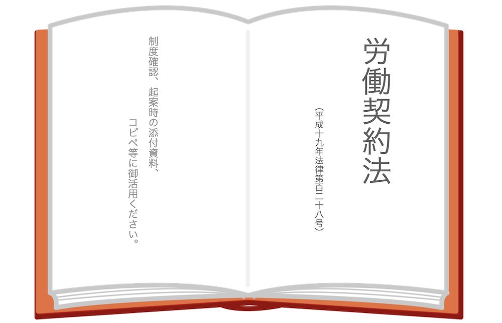 労働契約法(全文)