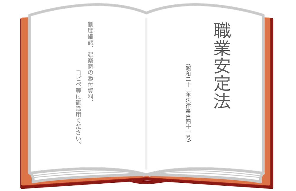 職業安定法(全文)